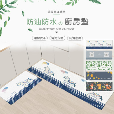 防油防水廚房臥室皮革記憶彈性地墊 (5折)