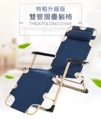 舒適坐躺兩用折疊椅 休閒躺椅 摺疊椅 戶外露營 (6.4折)