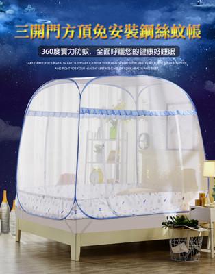 【溫馨居家】三開門式方頂免安裝蚊帳(雙人加大1.8M) (9.1折)