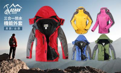 流血價!賠錢出清! 男女機能型兩件式加厚防風防水保暖外套 (2.3折)
