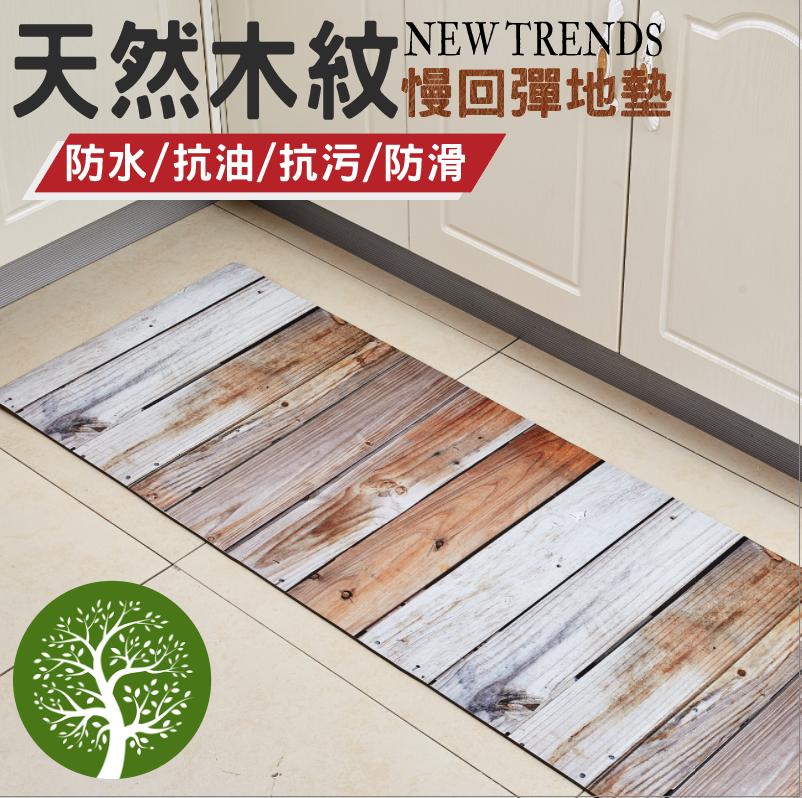 慢回彈皮革防水防滑廚房地墊