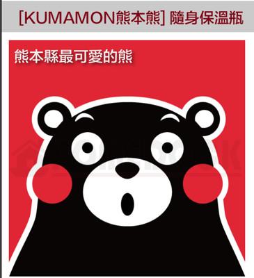 熊本熊KUMAMON 304不鏽鋼保溫杯280ml (6.5折)