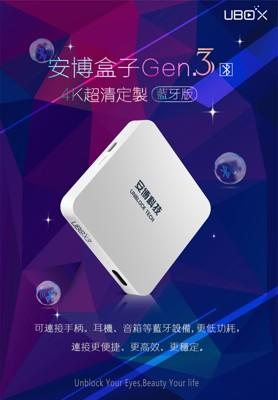 台灣公司貨 安博盒子 3代 藍芽版『豪大禮贈送』無線滑鼠 + 原廠遙控器 『快速出貨』 (7折)