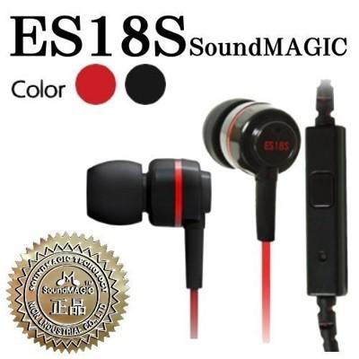 Soundmagic 聲美耳機 ES18S 入耳式耳機 動圈式耳機 帶耳麥 線控 (5.8折)