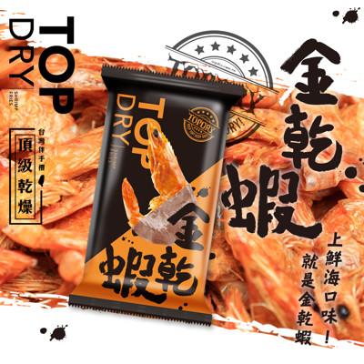 頂級乾燥【金乾蝦 ㄧ入】 (7.5折)