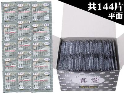 【DDBS】真愛 平面衛生套 保險套 144片裝 家庭計畫 (6折)