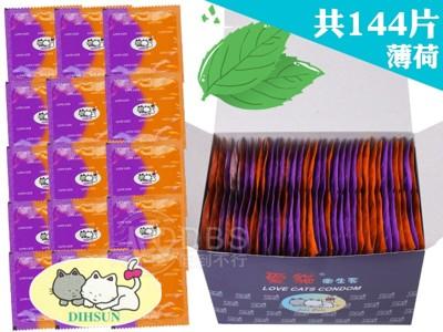 【DDBS】愛貓 果香衛生套 保險套 144片裝 薄荷口味 (6折)