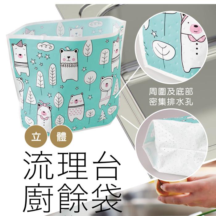 udilife 水槽自立式 立體 廚餘瀝水袋 (60入裝)
