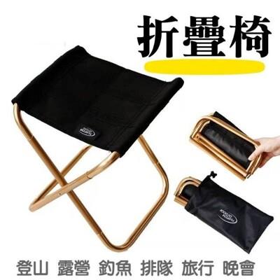 【EsayGo 】鋁合金 超輕量 折疊椅 折疊凳 魔術折疊 露營 登山 演唱會椅 輕量椅 釣魚 (6.9折)