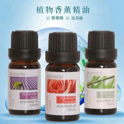 Aromania水溶性精油 水氧機精油 香氛香氣精油 薰香 芳香精油 除臭 芳香 水溶性精油 水氧機 (2.3折)