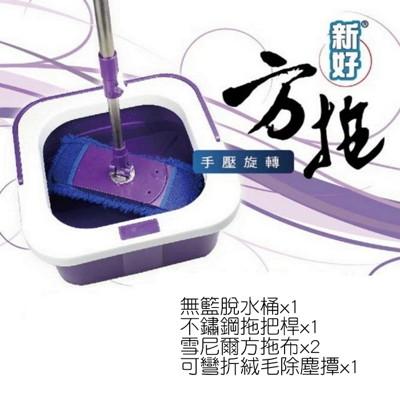 【新好】免沾手 手壓旋轉方拖組 1桶1桿2方拖布1除塵撢 (4.3折)