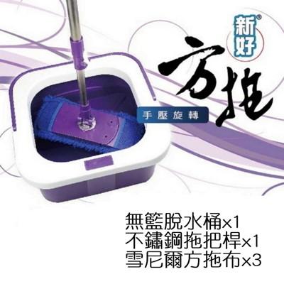 【新好】免沾手 手壓旋轉方拖組 1桶1桿3方拖布 (4.7折)