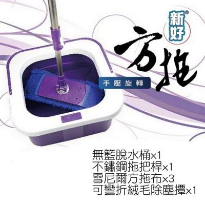 【新好】免沾手 手壓旋轉方拖組 1桶1桿3方拖布1除塵撢 (4.7折)