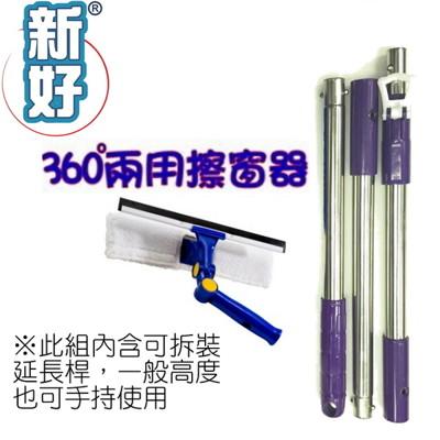 【新好】二合一擦窗神器 刮水板+超細纖維擦+延長不鏽鋼桿 360度轉向 高處角落也不放過 (6.1折)