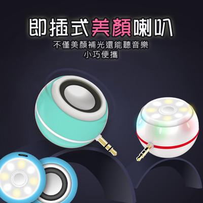 新品熱銷中!迷你 LED 手機補光燈 外接喇叭 (6折)
