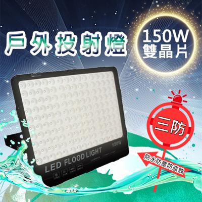【LED】三防 150W 高功率 投射燈 ( 黑殼 )  (5.7折)