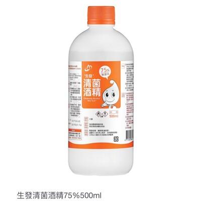 【防疫酒精】現貨免等 75%生發無香味清菌酒精500ml (4.9折)