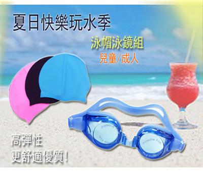 玩水一夏 防水矽膠泳帽 特惠方案 (大人小孩皆可用)(不含泳鏡) (3.8折)