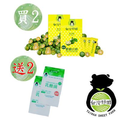 限時限量【台灣好田】香檬CC粉 買就送香檬生鮮乳酸菌試吃包2份!! (6.1折)