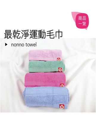 【儂儂】超吸水超純淨 寬版運動毛巾(一日下殺) (3.5折)