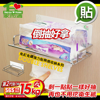家而適簡約衛生紙放置架(平板/抽取式 任選) (4.8折)