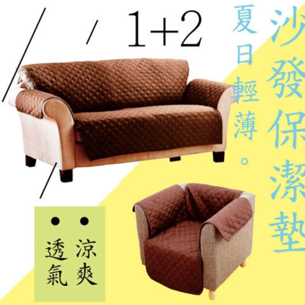 夏日輕薄透氣沙發墊防髒保潔墊((1+2人-2件套組合/咖啡棕)