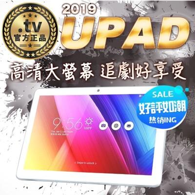 🏆2019 安博平板 UPAD PRO TW🏆台灣版 安博盒子 (8.7折)