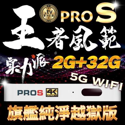 🔥抽IPHONE🎖機車 🎖2019全新 安博盒子PROS🎖【2G+32G旗艦越獄純淨版】🏆 (9.1折)