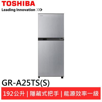 TOSHIBA 東芝 能效一級雙門冰箱 GR-A25TS(S) (8折)