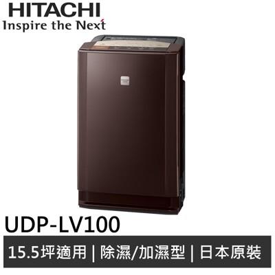 HITACHI日立 除濕/加濕型 日本原裝空氣清淨機 UDP-LV100 (7.9折)