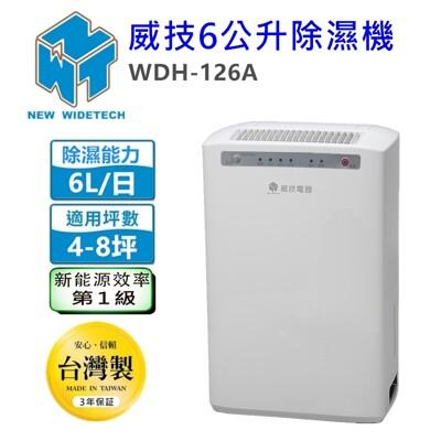 威技 6L除濕機-台灣製造 WDH-126A (可申請貨物稅500) (8.6折)