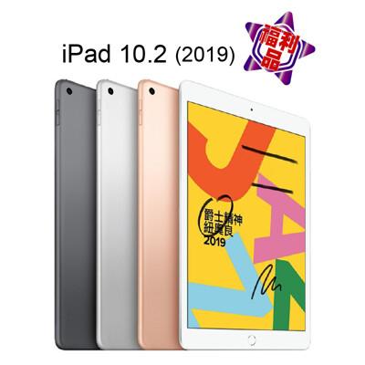 【福利品】IPAD 7 2019 10.2吋 WiFi 128GB 平板電腦(外觀全新 原廠保固) (9折)