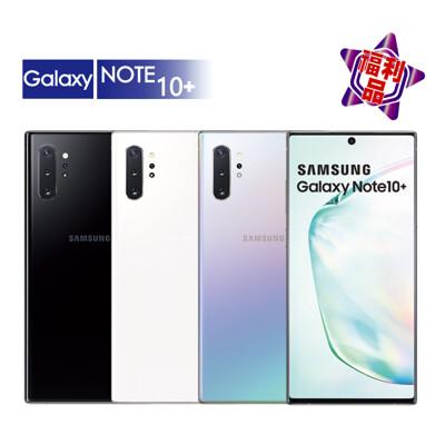 【福利品】SAMSUNG Note10+12GB/256GB(遠傳保固_外觀近全新_贈充電盤) (6.7折)