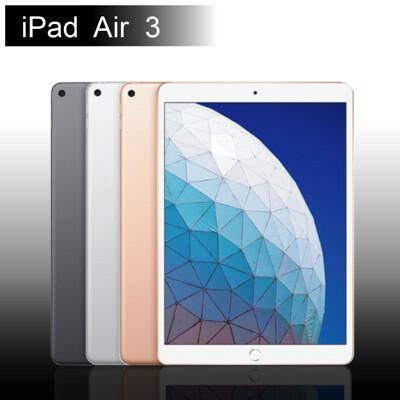 【全新公司貨】iPad Air 3 2019 WIFI 256GB 10.5吋 原廠保固一年 (9.4折)