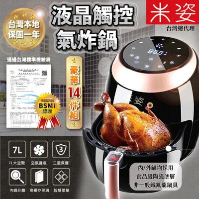 【氣炸鍋豪華14件套組】 通過BSMI認證   米姿 獨家總代理 7L 陶瓷塗層 空氣炸鍋 (6.8折)