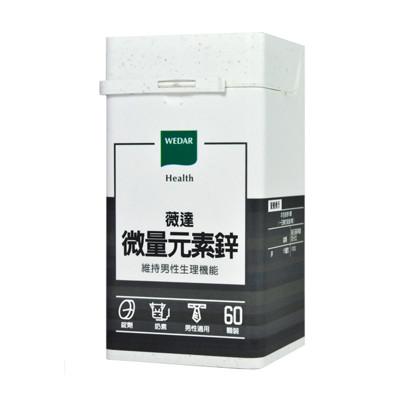 WEDAR 微量元素鋅(60顆/瓶),維持男性生理機能 (5.1折)
