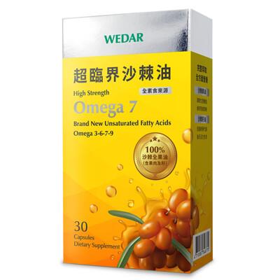 WEDAR 超臨界沙棘油(30顆/盒)  調節生理機能 維持思緒清晰 (4.5折)