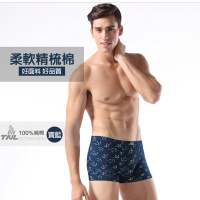 棉質男士船錨平角內褲 (3.6折)
