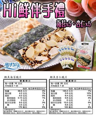Hi鮮禮盒 (6.4折)