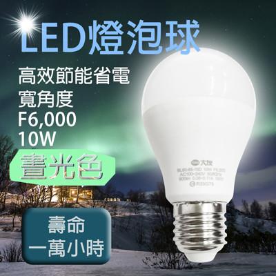超長壽命 高效節能省電LED燈泡10W (4折)