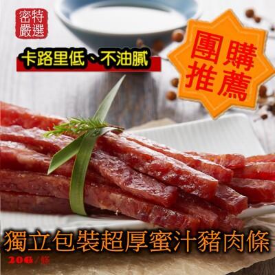 團購推薦 獨立包裝超厚蜜汁豬肉條(20g/條) (4折)