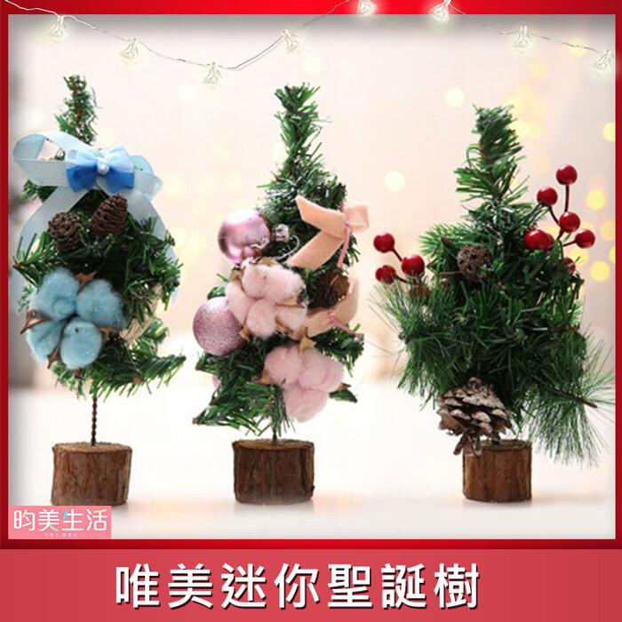 聖誕節佈置唯美星光迷你聖誕小樹贈裝飾燈x1