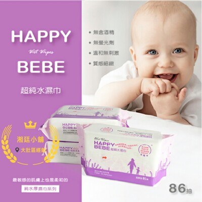 HAPPYBEBE~86抽無蓋濕紙巾【24包/箱】 (9.3折)