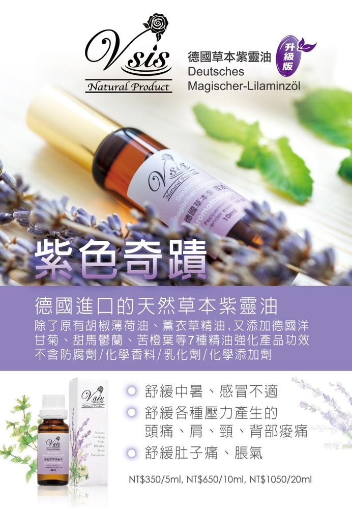 德國草本紫靈油