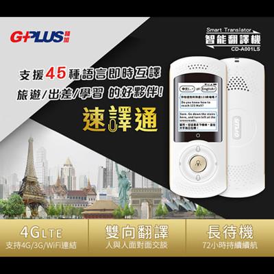 GPLUS 速譯通4G/WiFi雙向智能翻譯機CD-A001LS (7.8折)