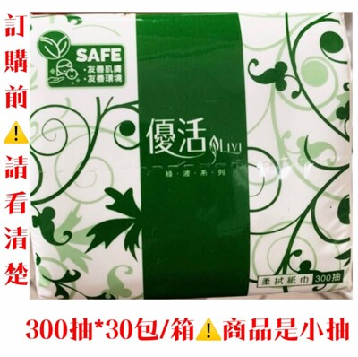 《小吃店專用》優活抽取式衛生紙◆300抽*30包/箱◆商品是小抽 (7.7折)