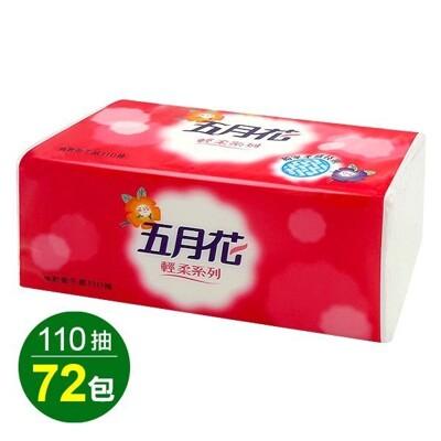 五月花輕柔抽取式衛生紙 ◆110抽*72包/箱 (9.4折)