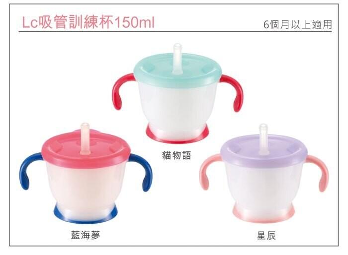 日本 richell 利其爾第三代lc 吸管訓練杯150ml
