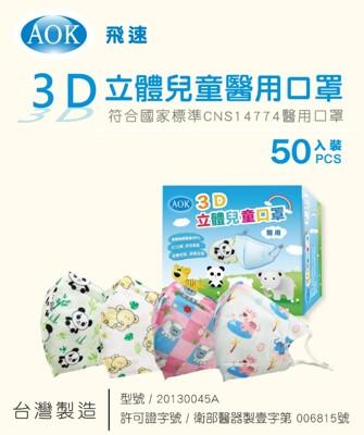 AOK飛速 - 3D立體醫療兒童口罩 50入/盒 S/M (5折)