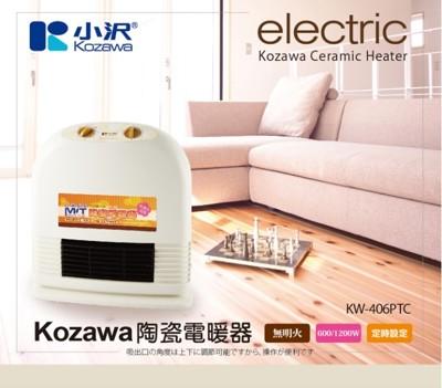 小澤陶瓷電暖器 KW-406PTC (8.4折)
